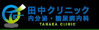 田中クリニック 内分泌・糖尿病内科